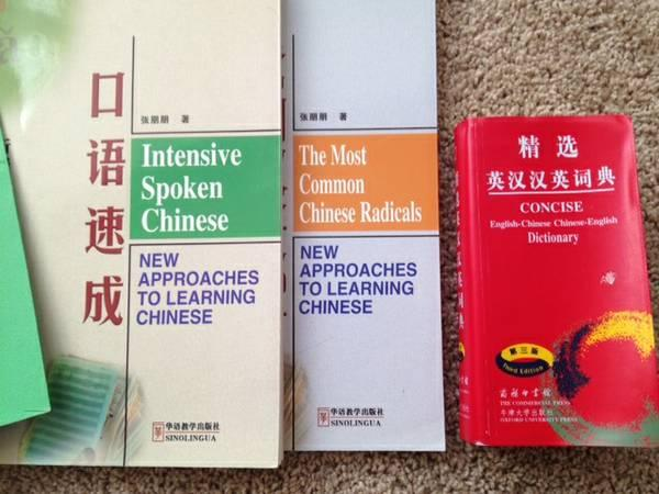 Tools to Learn Chinese - $15