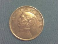 CHINA 1932 Sun Yat Sen Dollar Silver Coin (Birds over