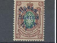Type: Postage stamp Quality: MH Year of Issue: 1919