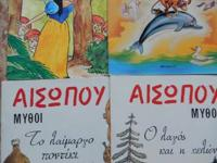 FAIRY TALES, MYTHS WRITTEN IN GREEK. Great for kids or