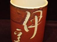 Vintage Ceramic Japanese Tea Cup/Mug (#210) $15 Are you